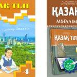 Барлық мектептерді қазақ тіліне аудармай, ынтымағымыз күшеймейді
