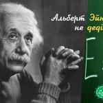 Альберт Эйнштейн не деді?