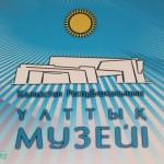 Ұлттық музейде Мамыр айы несімен есте қалды?