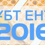 ОКҚ брифингі: ҰБТ-2016 қорытындысы (Видео)
