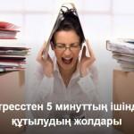 Стресстен 5 минуттың ішінде құтылудың жолдары