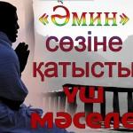 «Әмин» сөзіне қатысты үш мәселе