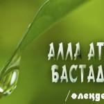 АЛЛА АТЫМЕН БАСТАДЫМ!.