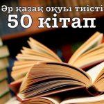 Әр қазақ оқуы тиісті 50 кітап