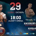 Алматы-Арена: Боксшыларымыз бас көтертпей жатыр
