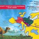 «Алтай-Дунай» экспедициясы – ұлттық құндылықтардың ұлы керуені