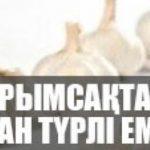 Сарымсақтағы сан түрлі ем…