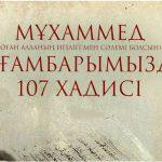 Мұхаммед (Оған Алланың игілігі мен сәлемі болсын) пайғамбарымыздың 107 хадисі