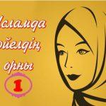 Исламдағы әйелдің орны-1