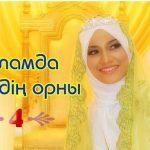 Исламдағы әйелдің орны-4