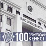 «Прокурордың 100 кеңесі» кітабы жарыққа шықты
