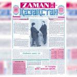 «Қазақстан ZAMAN» газетіне – 25 жыл!