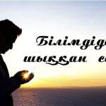 Білімдіден шыққан сөз…