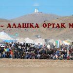 Амал – Алашқа ортақ мереке