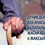 Дүниеден өткен ата-анасына балалары жасай алатын 6 жақсылық