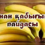 Банан қабығының пайдасы