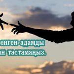 Сізге сенген адамды ешқашан тастамаңыз…