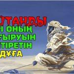ШАЙТАНДЫ ӘРІ ОНЫҢ АЗҒЫРУЫН КЕТІРЕТІН ДҰҒА