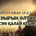 Хазіреті Омар (р.а.) бауырын өлтірген кісіні қалай кешірді?