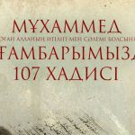 Мұхаммед (с.а.у) Пайғамбарымыздың 107 хадисі