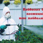 Пайдасыз болса, пестицидті неге пайдаланамыз?