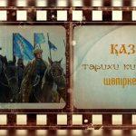 Қазақ тарихи киноларға шөліркеп тұр