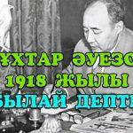 М ұхтар Әуезов  1918 жылы былай депті :