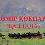 Өмір көкпар (Баллада)