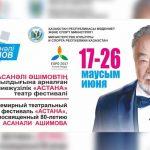 Астанада Асанәлі Әшімовтің 80 жылдығына арналған театр фестивалі өтеді