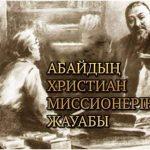 Абайдың христиан миссионеріне жауабы