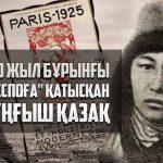 100 жыл бұрынғы ЭКСПО-ға қатысқан тұңғыш қазақ