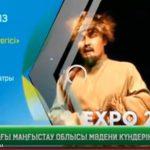 Астанадағы Маңғыстау облысы мәдени күндерінің кестесі – 15 тамыз