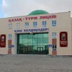 Қазақстан қазақ-түрік лицейлерін қызғыштай қорғап шығуы тиіс еді