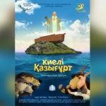 ОҚО-да «Киелі Қазығұрт» атты анимациялық фильмнің премьерасы өтті