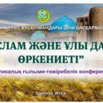 ҚМДБ: «Ислам және ұлы дала өркениеті» атты республикалық конференция өтеді