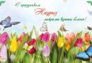 Сердечно поздравляем вас со светлым и добрым весенним праздником Наурыз мейрамы!