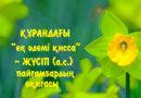 Құрандағы «ең әдемі қисса» – Жүсіп (а.с.) пайғамбардың оқиғасы