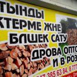 Павлодарда «ТАЗА ЖАРНАМА – ҚАЛА КЕЛБЕТІ» облыстық акциясы қорытындыланды