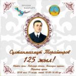 Атырау облысының балаларының С.Торайғыровтың  125 жылдығына келуі