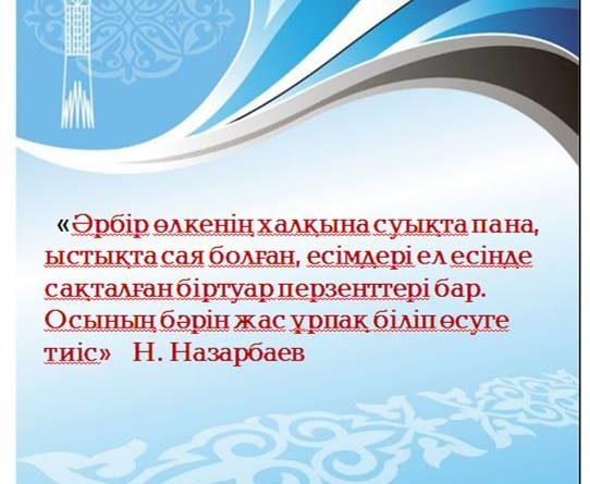 Президент Назарбаев: Бұл күнде бұл есімді төрткіл дүние біледі