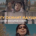 В Казахстане запускается серия социальных фильмов «Сенемін»