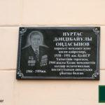 Қыздар университетінде Нұртас Оңдасыновқа ескерткіш тақта орнатылды