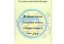 «Жаhан нама» — әлемнің алғашқы тарихи-географиялық кітабы