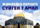 Жәбірейіл періште сүйген 7 амал