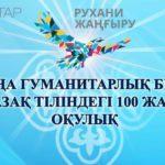 100 жаңа оқулық  «Рухани жаңғыру» жастар көзімен