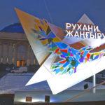 Павлодар облысында жазғы уақытта «Рухани жаңғыру» аясында 40-тан аса ірі жоба іске асырылады