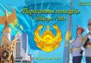ТҮРКІСТАНДА «ПАРАСАТТЫ ПОЛИЦЕЙ – 2019» БАЙҚАУЫ ӨТТІ