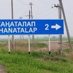 «Алматы-Қапшағай» ақылы жолы жанындағы Жаңаталап ауылына қатысты ақпарат