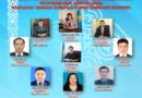 Маңғыстауда «Үздік мемлекеттік қызметшілер» анықталды  7 мемлекеттік қызметші үздік атанды
