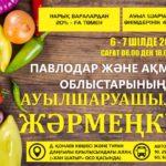 Астаналықтарды ауыл шаруашылығы жәрмеңкесіне шақырамыз